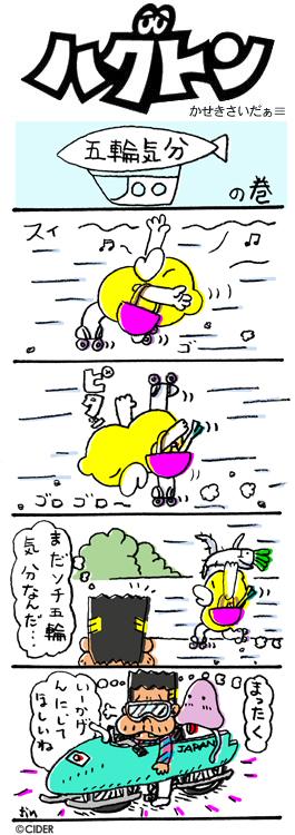 kaseki_350.jpg