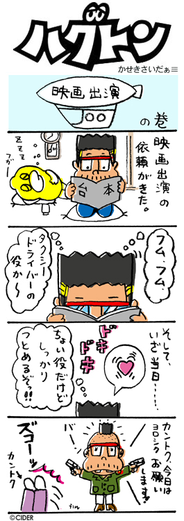 kaseki_356.jpg