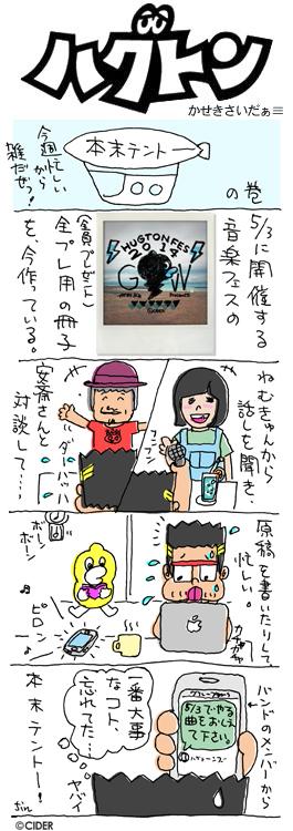 kaseki_358.jpg