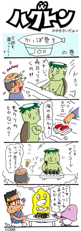 kaseki_359%20.jpg