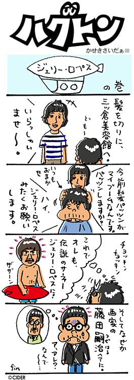 kaseki_360.jpg