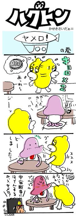 kaseki_362.jpg
