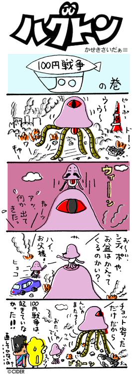 kaseki_364.jpg