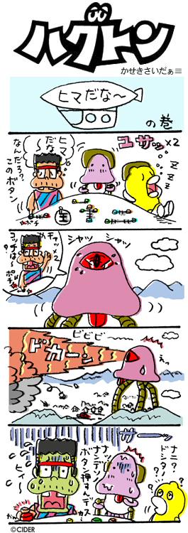 kaseki_368.jpg