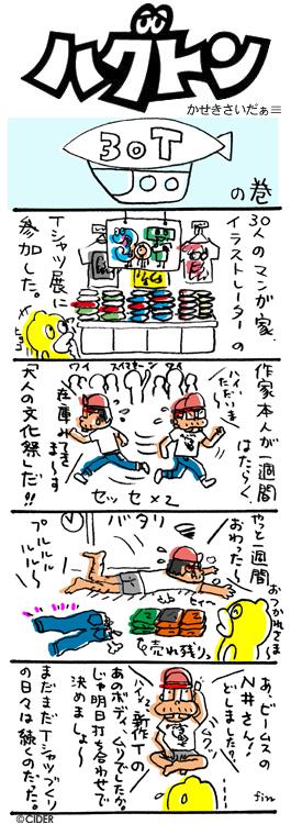 kaseki_371.jpg