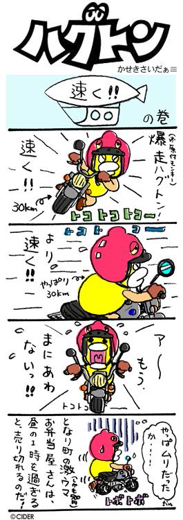 kaseki_372.jpg
