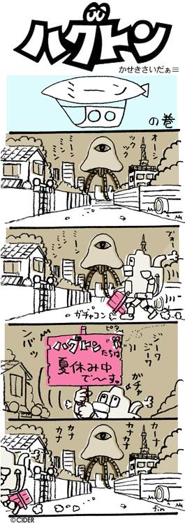 kaseki_373.jpg