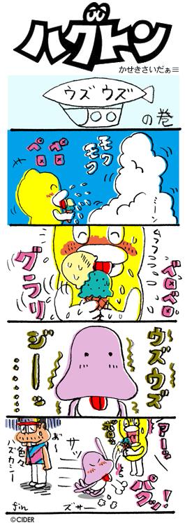 kaseki_375.jpg