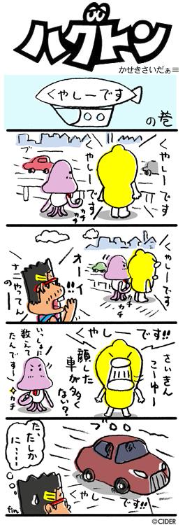 kaseki_385.jpg