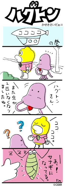kaseki_390.jpg