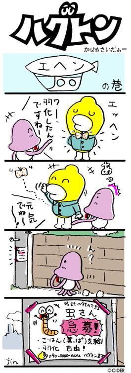 kaseki_391.jpg