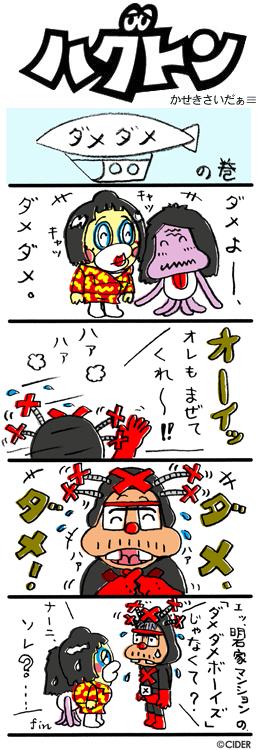 kaseki_398.jpg
