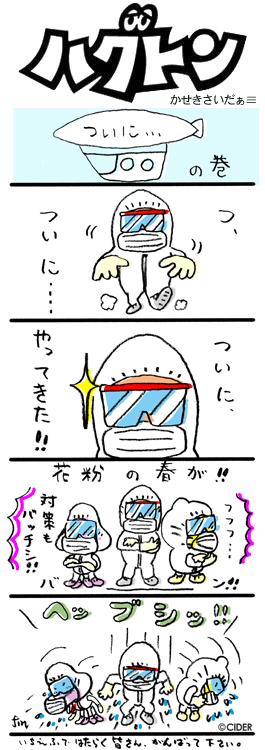 kaseki_403.jpg