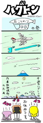 kaseki_404.jpg