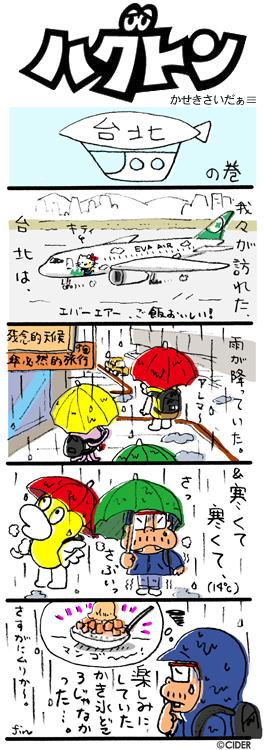 kaseki_405.jpg