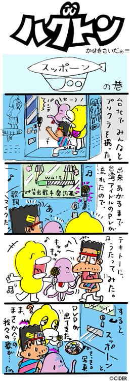 kaseki_406.jpg