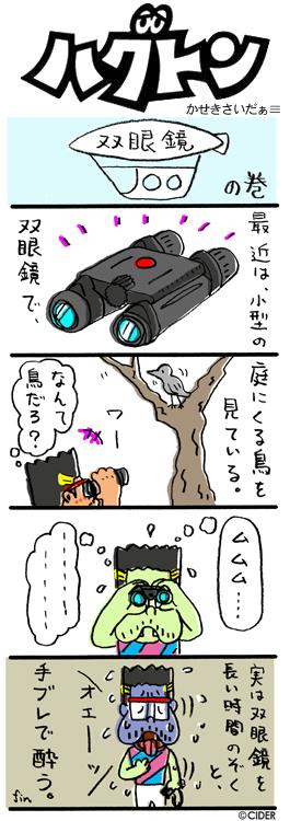 kaseki_408.jpg