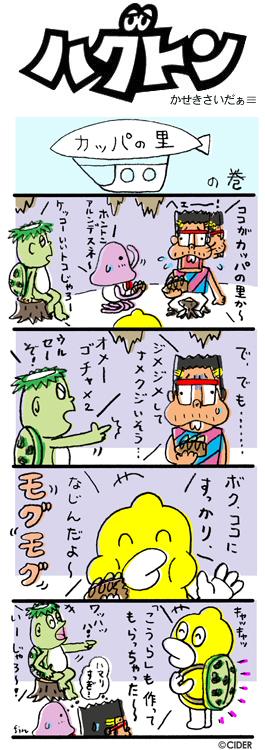 kaseki_414.jpg