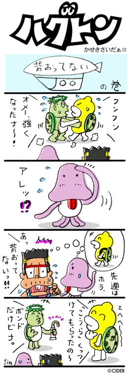 kaseki_415.jpg