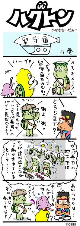 kaseki_416.jpg