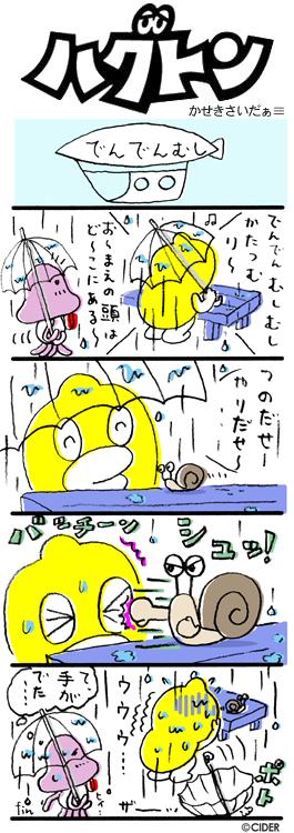 kaseki_418.jpg