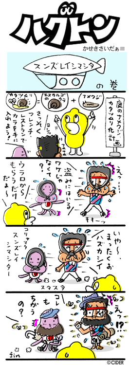 kaseki_420.jpg