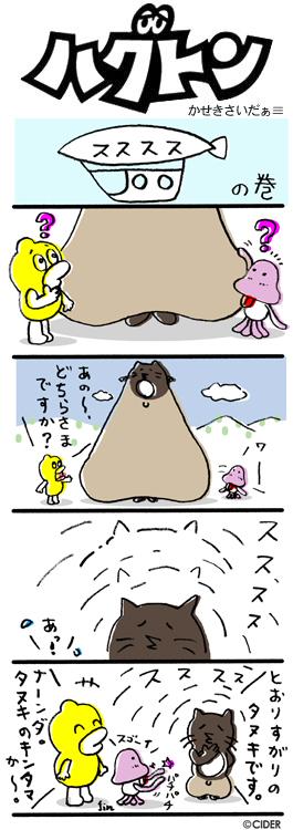 kaseki_423.jpg