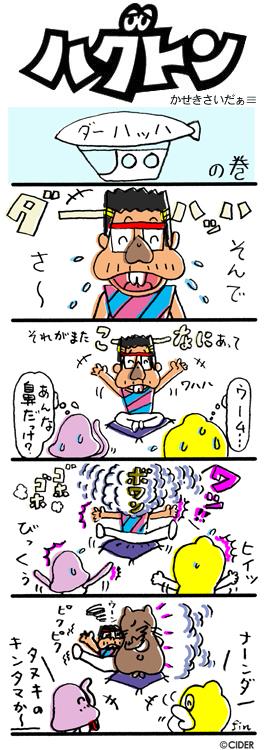 kaseki_425.jpg