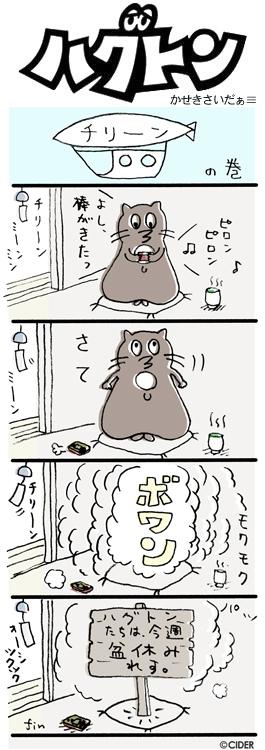kaseki_426.jpg