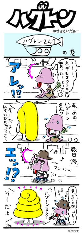kaseki_428.jpg
