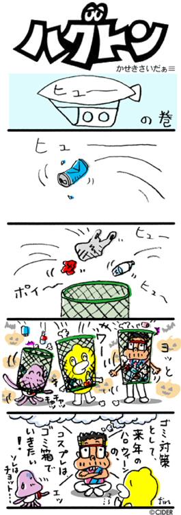 kaseki_435.psd.jpg