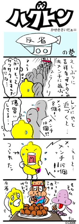 kaseki_436.psd.jpg