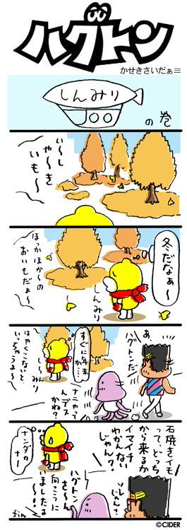 kaseki_441psd.jpg