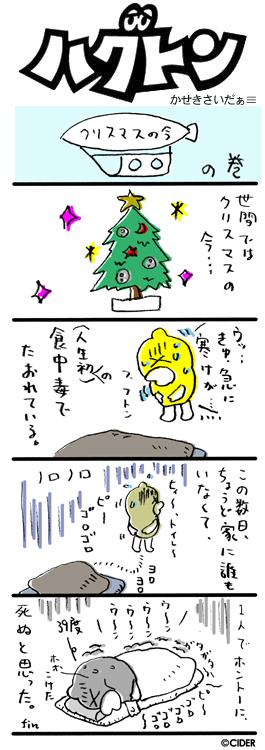 kaseki_442psd.jpg