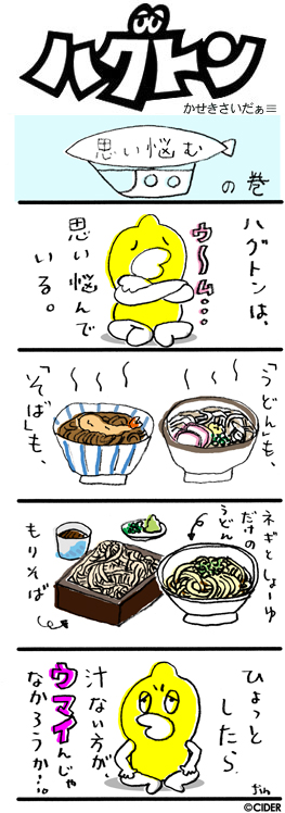 kaseki_445.jpg