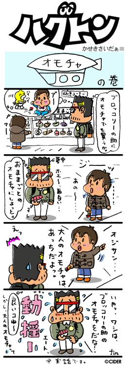 kaseki_447.jpg