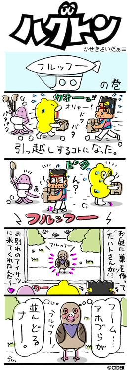 kaseki_450.jpg