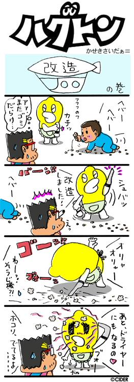 kaseki_452.jpg