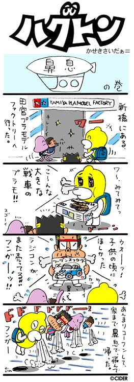 kaseki_454.jpg