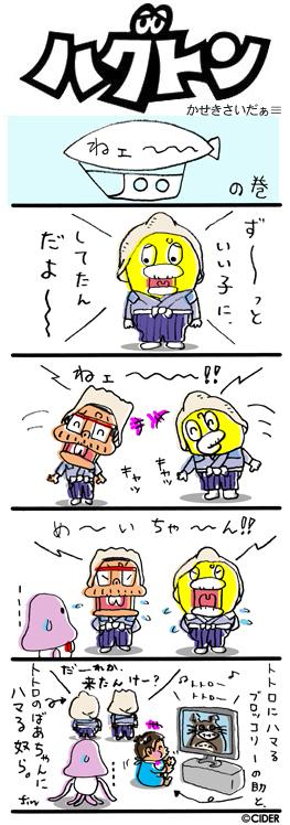 kaseki_460.jpg