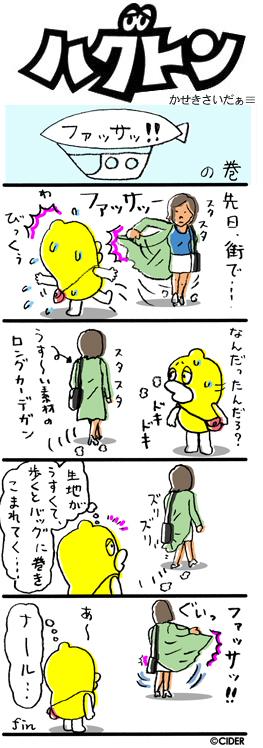 kaseki_462.jpg