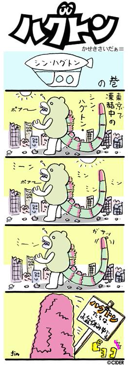 kaseki_476.jpg