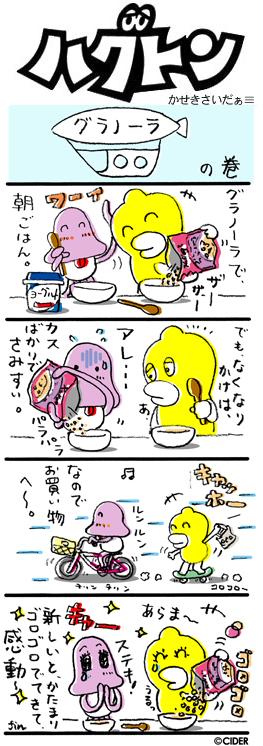 kaseki_478.jpg