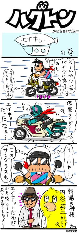 kaseki_480.jpg