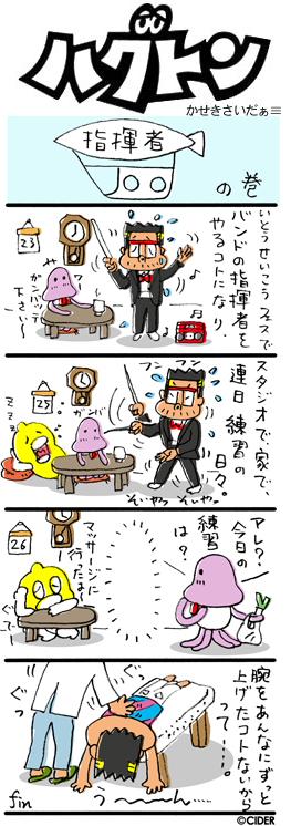 kaseki_482.jpg