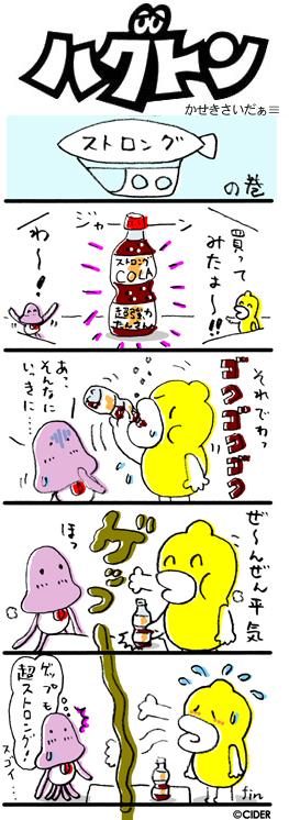 kaseki_485.jpg