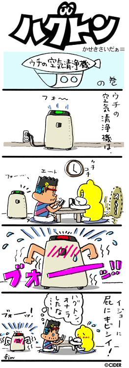kaseki_487.jpg