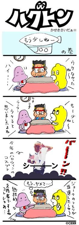 kaseki_488.jpg