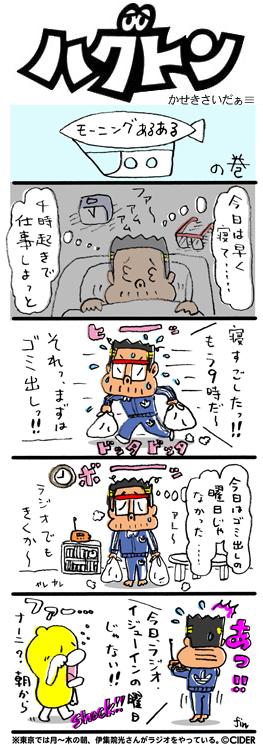 kaseki_489.jpg