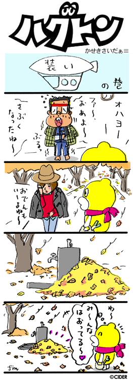 kaseki_492.jpg